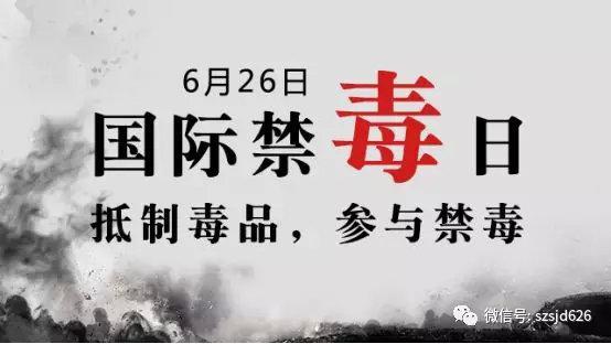 6.26石嘴山市禁毒宣传如火如荼