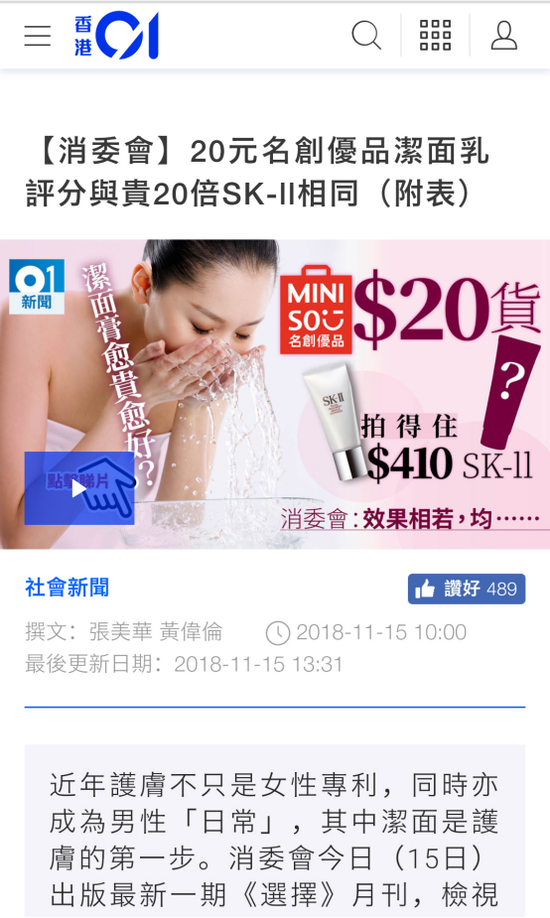 香港媒体关注测评结果(媒体报道截图)