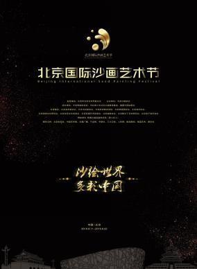 北京国际沙画艺术节开幕式成功举办