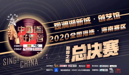 2020《中国好声音》全国校园海选•海南赛区完美收官! 巅峰之夜唱响自贸港