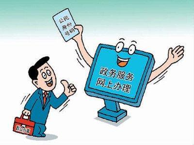宁夏1至5月政务服务事项网上办结率超80%