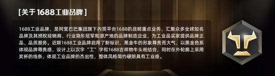 """工业营销不再高冷,1688工业品牌带领大牌群生动演绎""""牛气十足"""""""