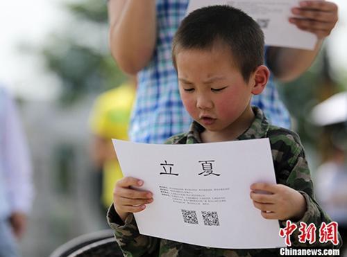 资料图:一位小朋友在诵读古诗《立夏》。中新社发 张晖 摄