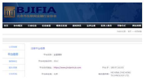 北京市互联网金融行业协会观察员金蛋理财公示页面
