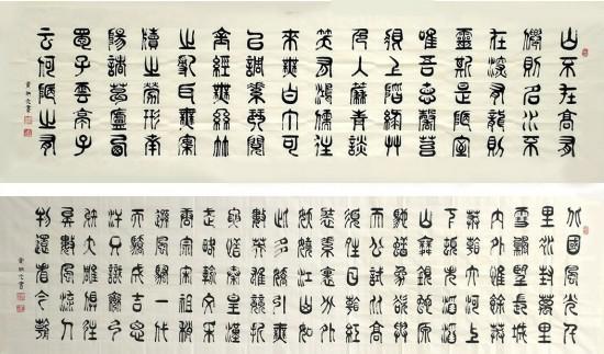 黄映元书法作品鉴赏