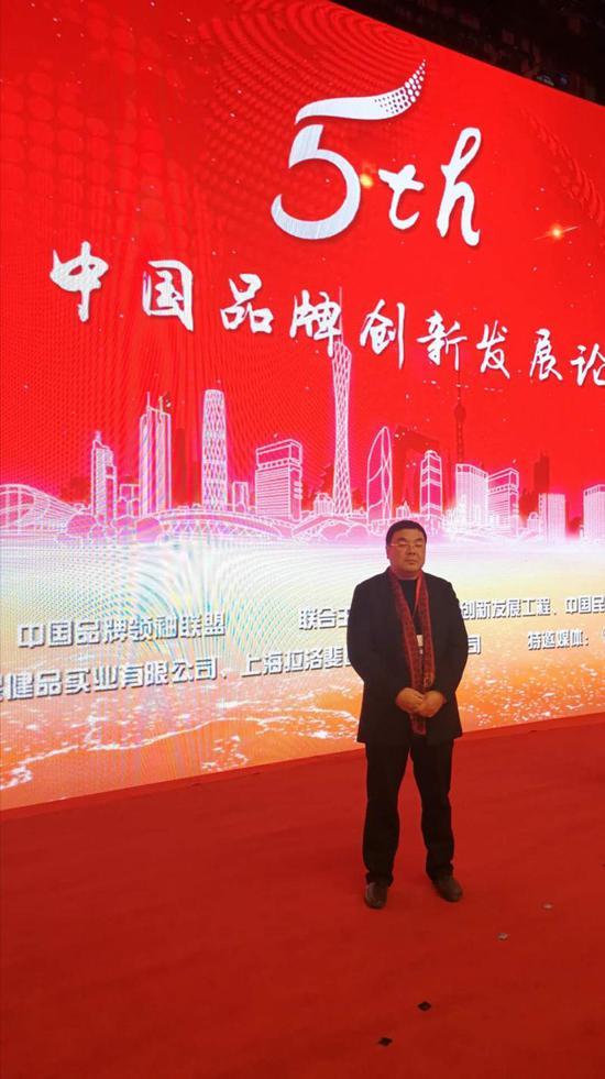 吕海涛出席中国品牌创新活动时留影