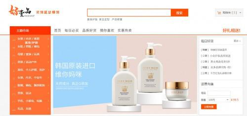 人气韩国优秀中小企业产品,尽在好壹品