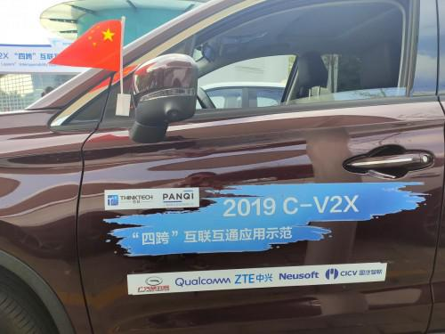 """助力自动驾驶 中兴通讯5G车联网产品成功完成""""四跨""""互联互通演示"""
