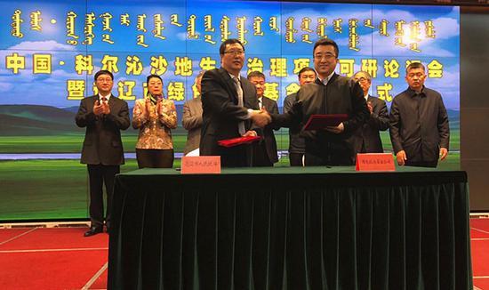 《通辽市绿色发展基金合作协议》签署现场。