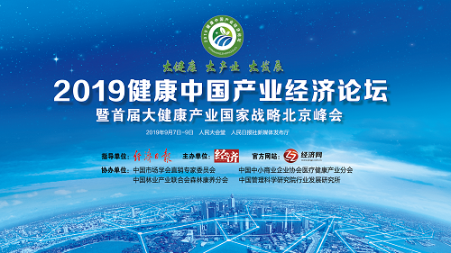 2019健康中国产业经济论坛将在京召开