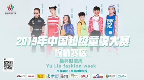 中国超级童模大赛榆林赛区总决赛 — 圆满落幕