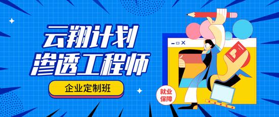 云翔计划:零基础入学签订劳动合同,快速就业薪资有保障!