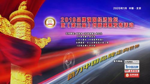 2019品牌强国经济论坛暨(第三届)创新成果发布活动即将在京召开