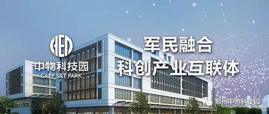 郑州中物科技园产学研高层次人才交流沙龙圆满结束
