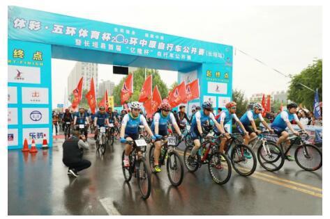"""2019环中原自行车公开赛暨""""亿隆杯""""自行车赛在长垣举行"""