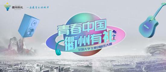 """2020""""青春中国·衢州有礼""""全国大学生原创音乐大赛"""