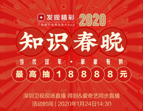 """罗振宇、张泉灵除夕约战《知识春晚》,""""互怼""""9小时"""