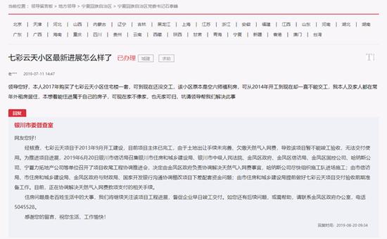 网友在人民网《领导留言板》留言内容。