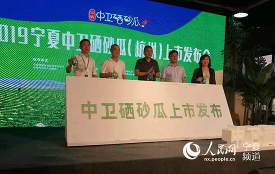 中卫硒砂瓜在杭州上市 5分钟卖出21500颗