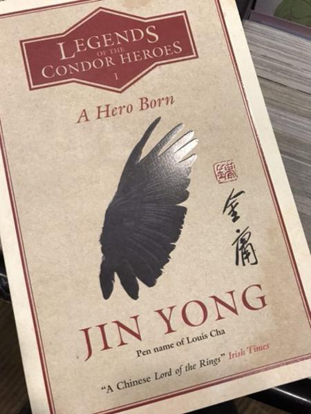 22日,英文版《射雕英雄传》在伦敦书店出售。(新华社记者张代蕾摄)