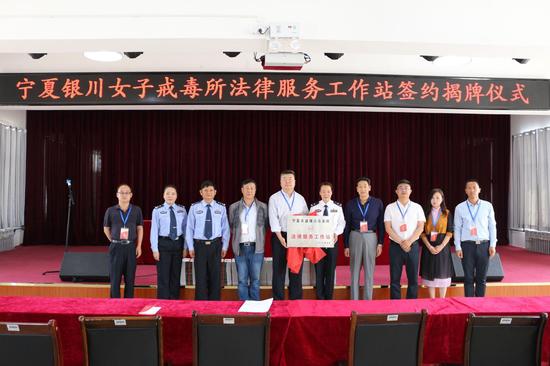 宁夏银川女子戒毒所法律服务工作站5月8日正式挂牌成立