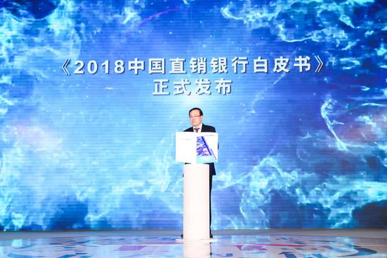 中国民生银行行长郑万春发布《2018中国直销银行白皮书》
