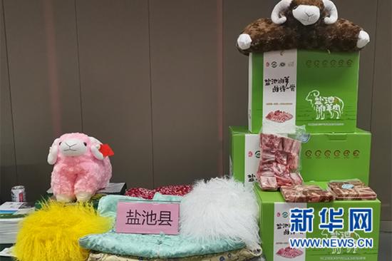 盐池滩羊产品展示