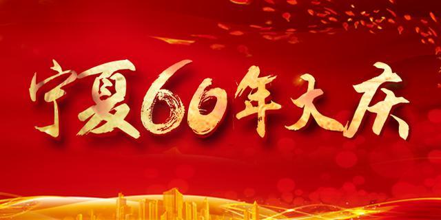 #宁夏60年大庆#