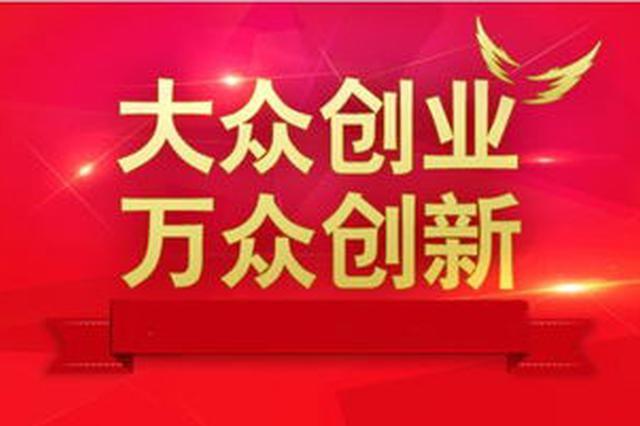 银川经济技术开发区列入大众创业万众创新示范