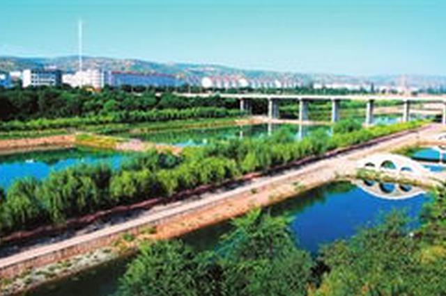 彭阳县创新融资方式助推美丽茹河建设进程