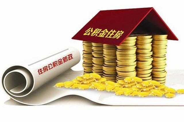 深圳新规:子女可用公积金为父母购房还贷