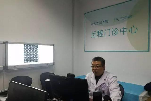宁夏银川:远程专家门诊成为智慧医疗新名片