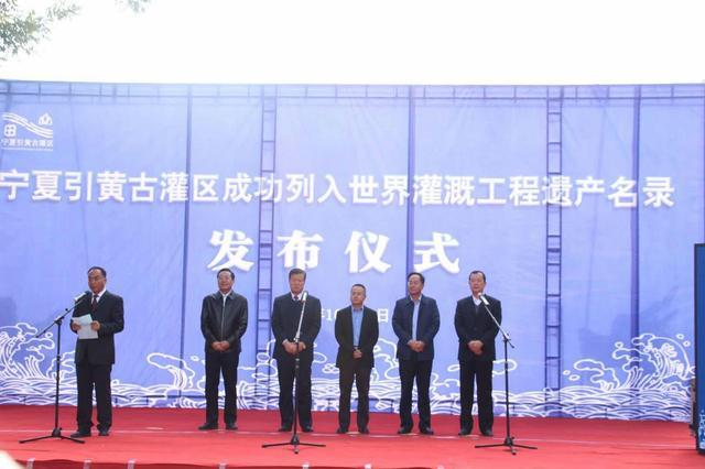宁夏引黄古灌溉区成功列入世界灌溉工程遗产名录