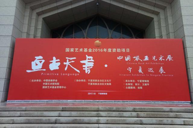 亘古天书·中国岩画艺术巡展在宁夏展出