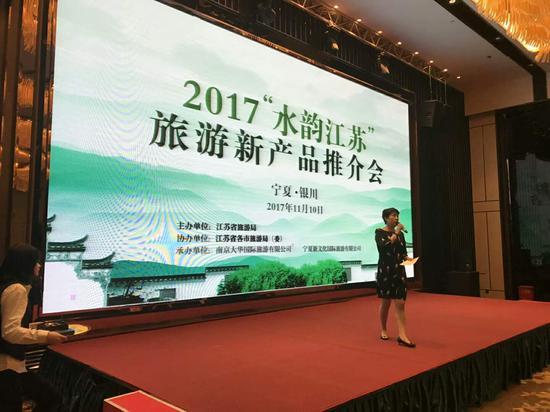 """2017""""水韵江苏""""旅游新产品"""