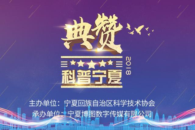 """""""典赞·2018科普宁夏""""年度评选揭晓和颁奖盛典活动"""