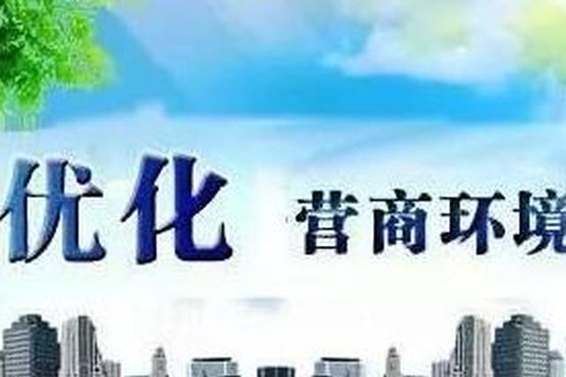 宁夏银川市设定23个优化目标进一步优化营商环境
