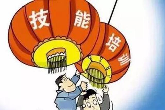 宁夏计划开展政府补贴类职业技能培训提升就业能力