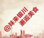 北京快乐8计划群|宁夏美食平台----味来银川