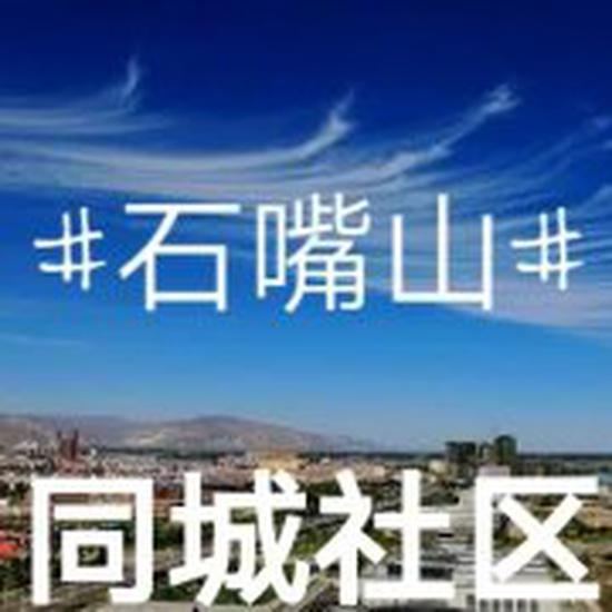 #石嘴山# 超话