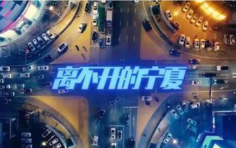3个月,60年!宁夏全新城市形象MV正式发布!