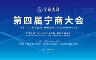 第四届宁商大会将于9月在银川召开