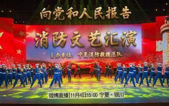 向党和人民报告宁夏消防救援总队文艺汇演