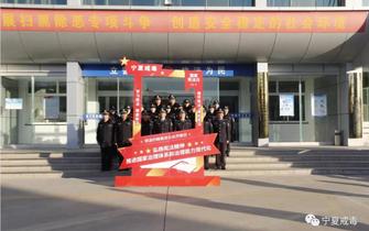宁夏司法行政戒毒系统组织开展