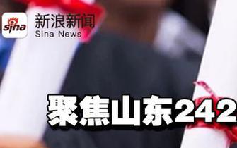 山东242人涉嫌高考顶替事件