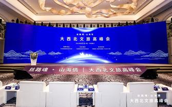 丝路魂·山海情  首届大西北文旅高峰会在宁夏隆重举办