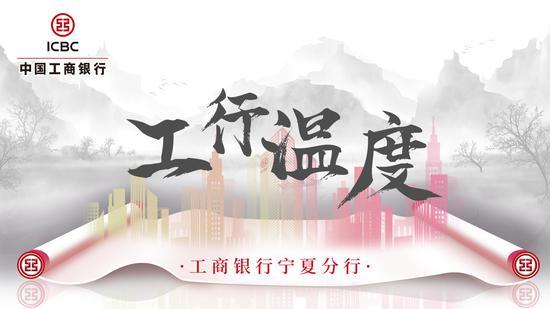 工商银行宁夏分行开展春融行动  全力打造外汇首选银行