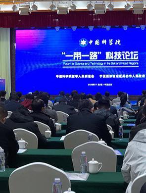 """中科院留学人员联谊会""""一带一路""""科技论坛在宁夏吴忠举行"""