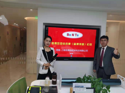 祝贺上海倍恩特纳米科技通过《溯源》栏目审核小组现场复审