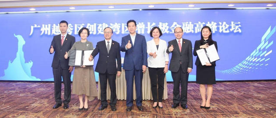 广州市越秀区政府与广发银行广州分行签署战略合作协议